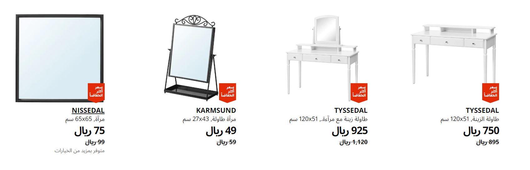 تخفيضات IKEA مرايات غرف النوم